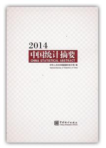 ◆中国統計摘要(2014)