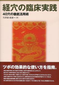 【和書】経穴の臨床実践-40穴の徹底活用術