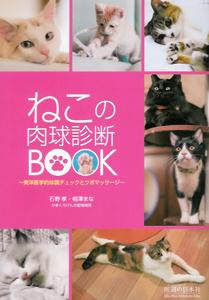 【和書】ねこの肉球診断BOOK-東洋医学的体調チェックとツボマッサージ