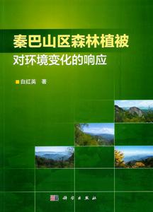 秦巴山区森林植被対環境変化的響応