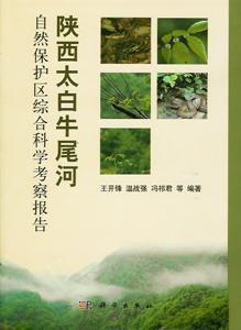 陝西太白牛尾河自然保護区綜合科学考察報告