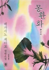 夢幻花(韓国本)