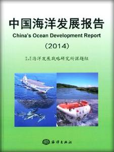 中国海洋発展報告(2014)