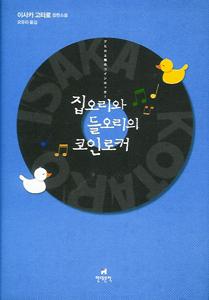 アヒルと鴨のコインロッカー(韓国本)