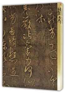銘刻擷萃:国家図書館館蔵精品大展金石拓片図録