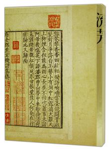 翰墨流芳:国家図書館館蔵精品大展図録