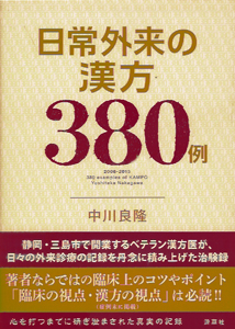 【和書】日常外来の漢方380例