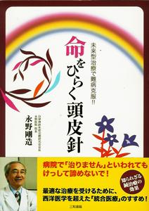 【和書】命をひらく頭皮針-未来型治療で難病克服!