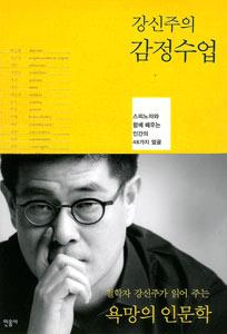カンシンジュの感情授業(韓国本)