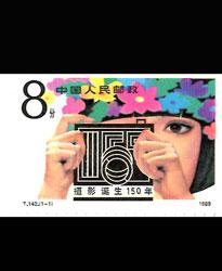 【切手】1989-T142 写真150年(1種)