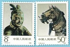 【切手】1990-T151 秦始皇帝陵の銅車馬(2種)