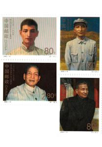 【切手】2000-12J 陳雲同志誕生95周年(4種)