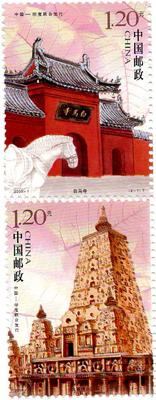 【切手】2008-07T 白馬寺と大菩提寺-インド共同発行(2種)