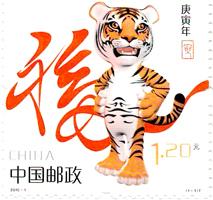 【切手】2010-1T 年賀切手-庚寅(1種)