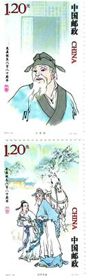 【切手】2010-26J 朱熹誕生880周年(福建省)(2種)