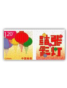 【切手】2013-Z2 「ランタン」タブ付(1種)