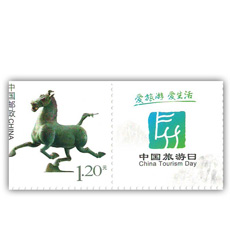 【切手】2013-Z3 「馬踏飛燕」タブ付(1種)
