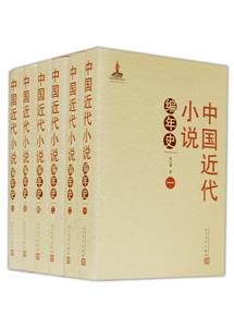 中国近代小説編年史  全6冊