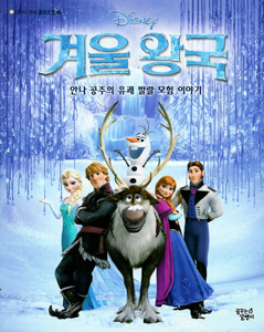 Disneyアナと雪の女王(韓国本)