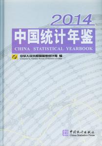 中国統計年鑑(2014)(漢英対照)