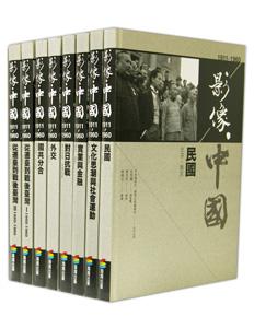 影像中国(1911-1960)全8冊