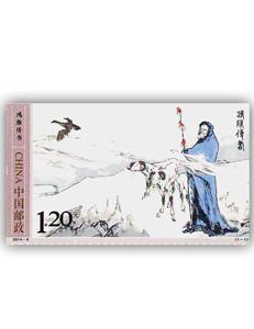 【切手】2014-9 鴻雁伝書(1種)