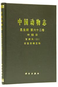 中国動物誌  昆虫綱第62巻半翅目盲蝽科(2)合墊盲蝽亜科