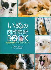 【和書】いぬの肉球診断BOOK-東洋医学的体調チェックとツボマッサージ