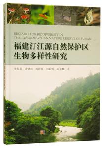 福建汀江源自然保護区生物多様性研究