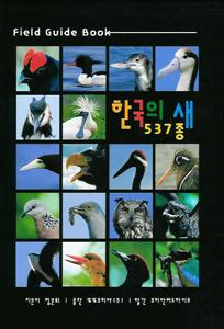 韓国の鳥537種(韓国本)