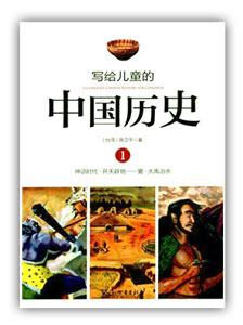 写給児童的中国歴史  全14冊