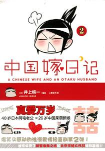 中国嫁日記2