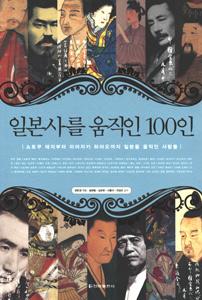 日本史を動かした100人(韓国本)