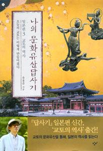 私の文化遺産踏査記:日本篇3京都の歴史(韓国本)