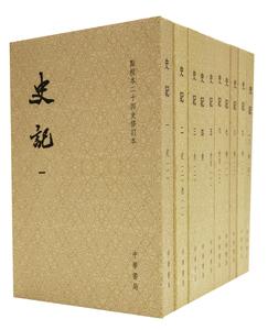 史記(修訂本)全10冊