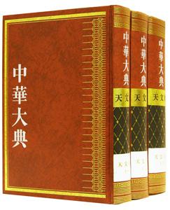 中華大典・天文典・天文分典  全3冊