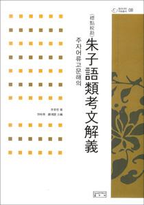 朱子語類考文解義(韓国本)
