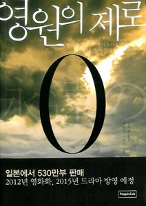 永遠のゼロ(韓国本)