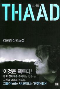 THAAD(韓国本)