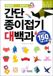 簡単折り紙大百科(韓国本)