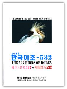 韓国の野鳥532(韓国本)