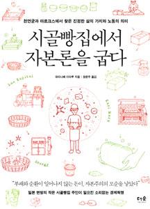田舎のパン屋が見つけた「腐る経済」(韓国本)