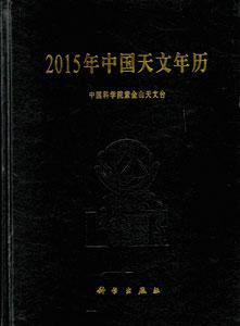 中国天文年暦(2015)
