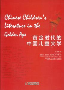 黄金時代的中国児童文学(漢英対照)