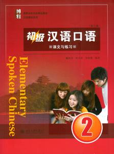 初級漢語口語(2)(課文与練習+詞語表与課文英文翻訳)(第3版)全2冊