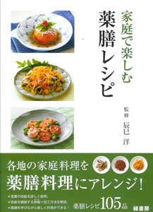 【和書】家庭で楽しむ薬膳レシピ