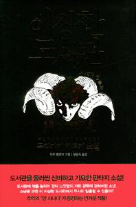 ふしぎな図書館(図書館奇譚)(韓国本)
