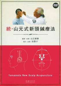 【和書】続・山元式新頭鍼療法 DVD