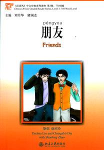 朋友(附MP3)