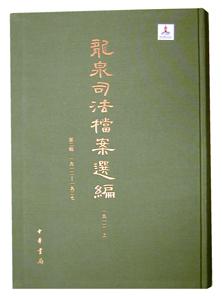 龍泉司法档案選編  第2輯(1912-1927)全44冊